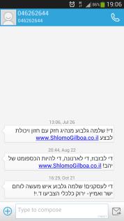 שלמה גלבוע הספאמר